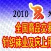 第十六届郑州全国商品交易会家纺及针织袜业博览会