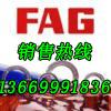 供应FAG进口轴承