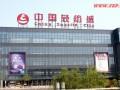 2013中国轻纺城市场图册 (14)