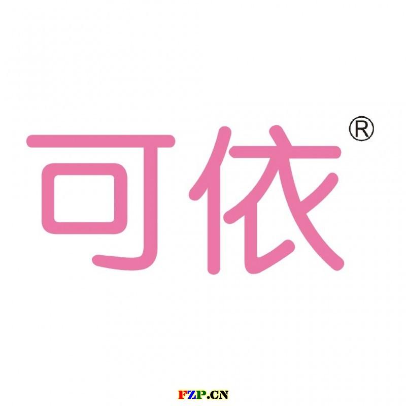 可依(R)
