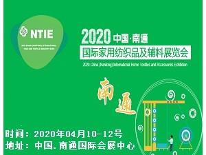 2020中国(南通)国际家用纺织品及辅料展览会