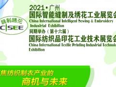2021广州国际智能缝制及绣花工业技术展览会 ()