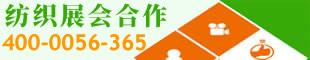 中国纺织品网纺织展会合作
